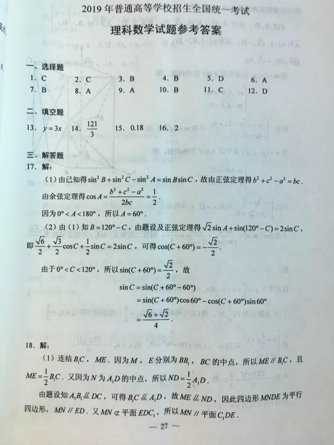 理科数学1.jpg