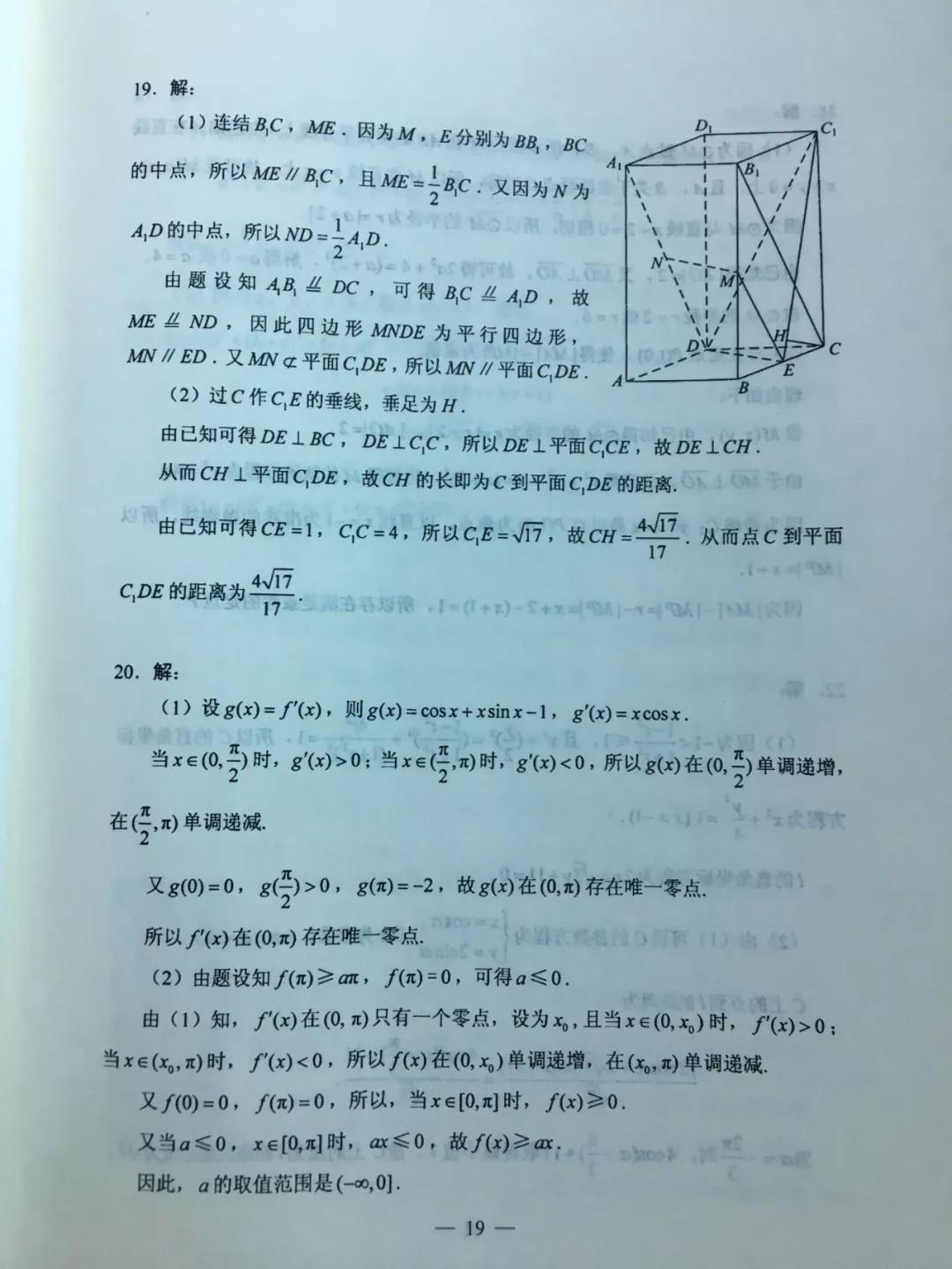 文科数学2.jpg