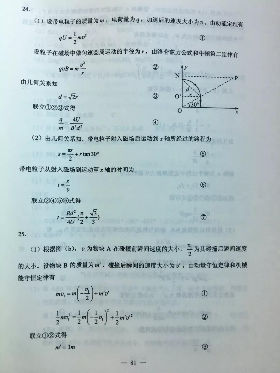 理综2.jpg