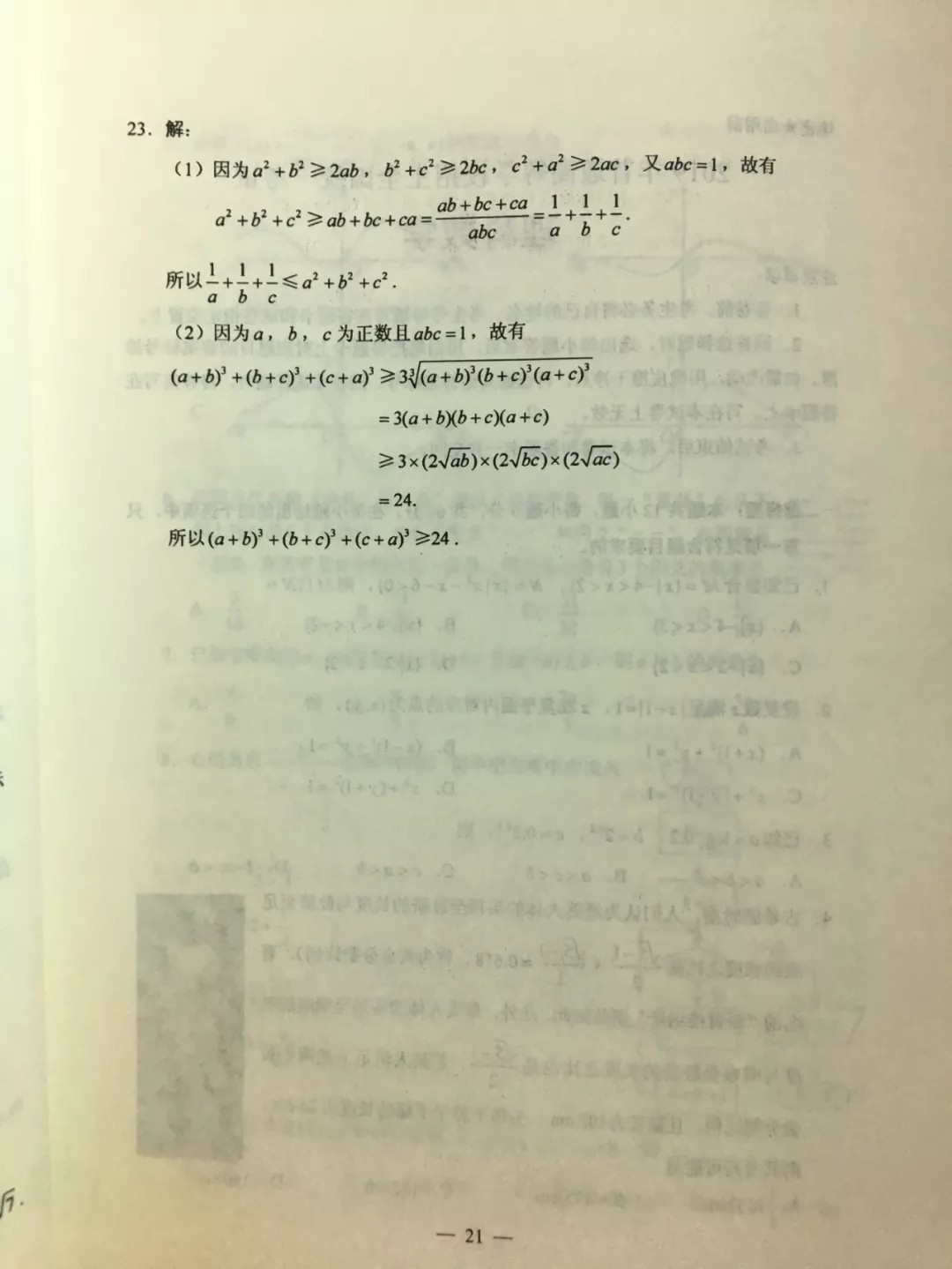 文科数学4.jpg