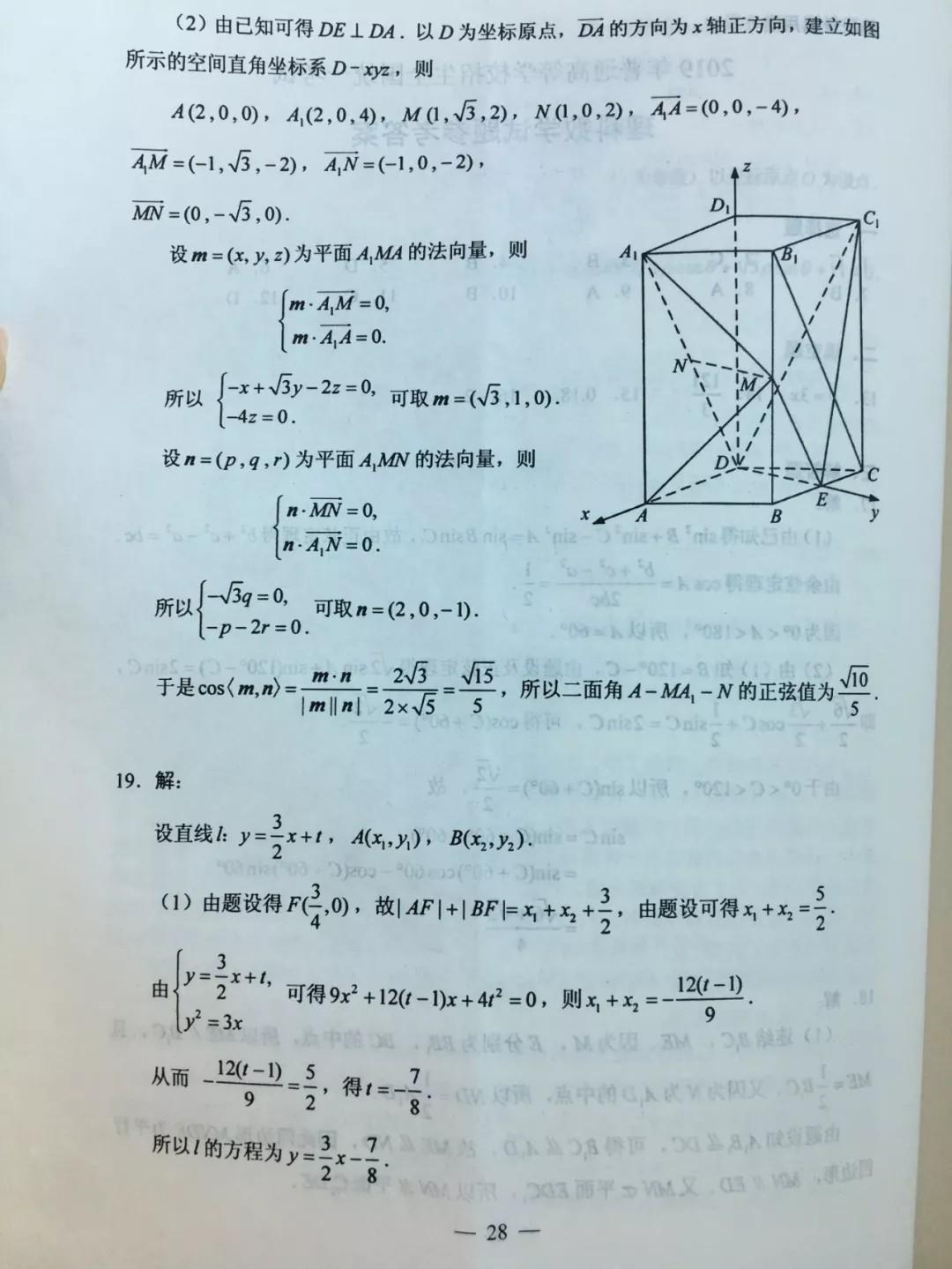 理科数学2.jpg