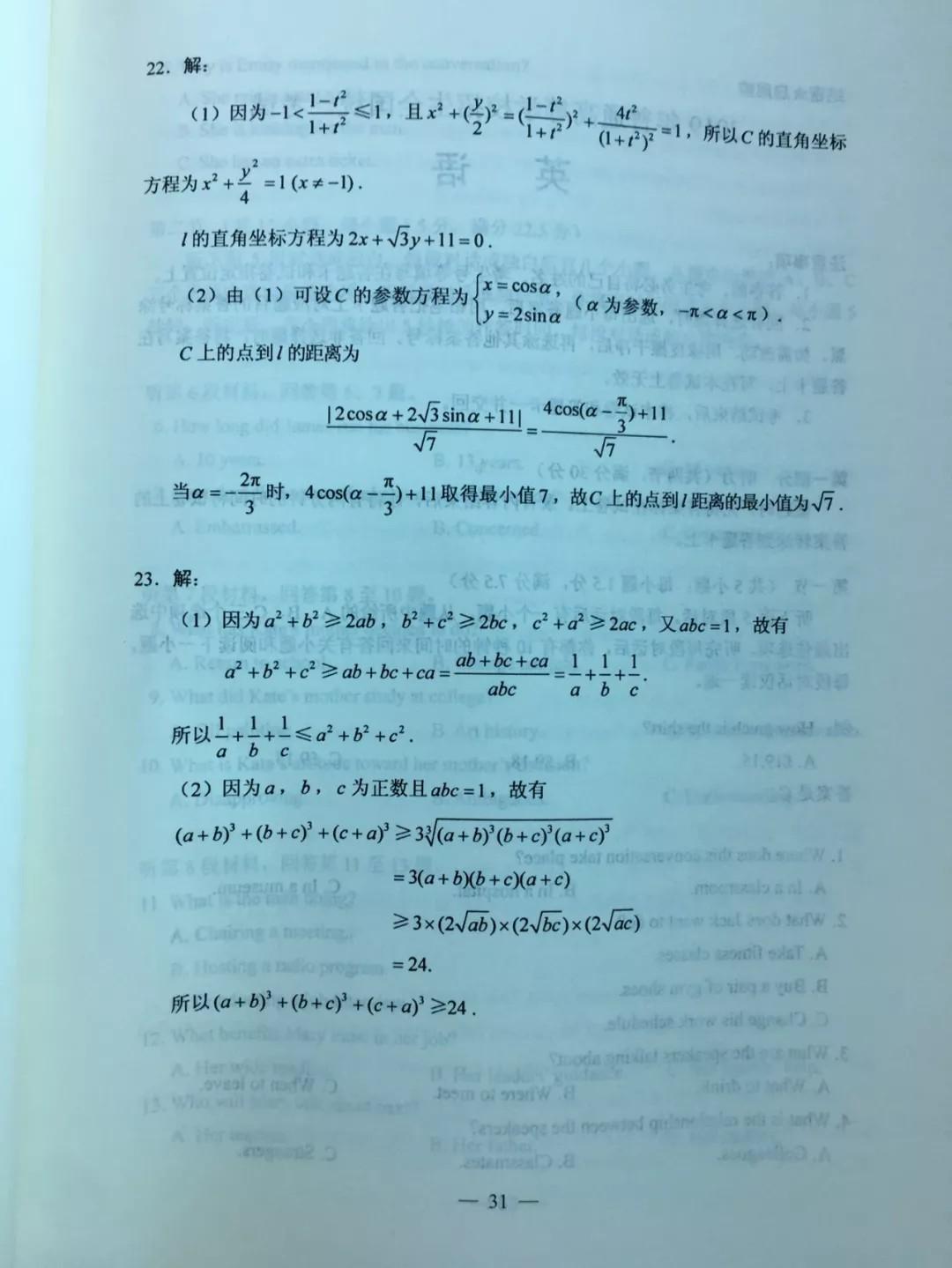 理科数学5.jpg