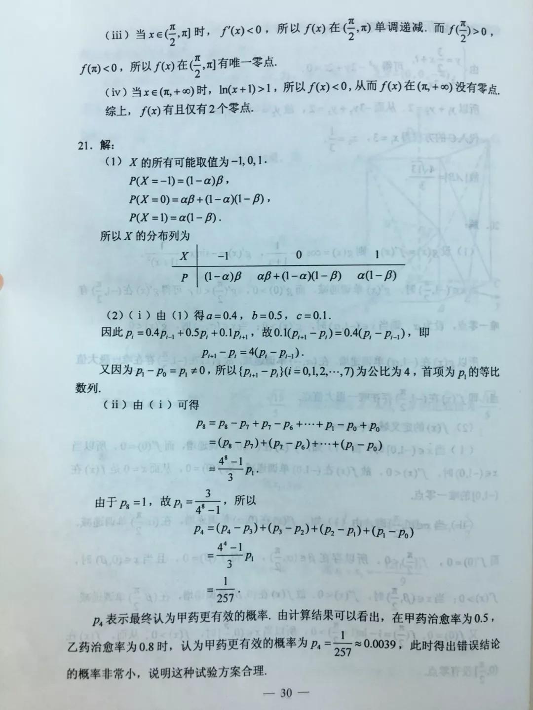 理科数学4.jpg