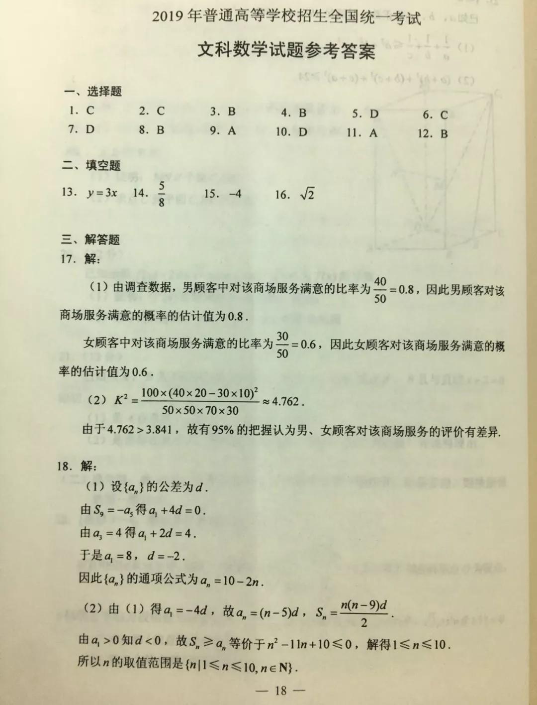 文科数学1.jpg