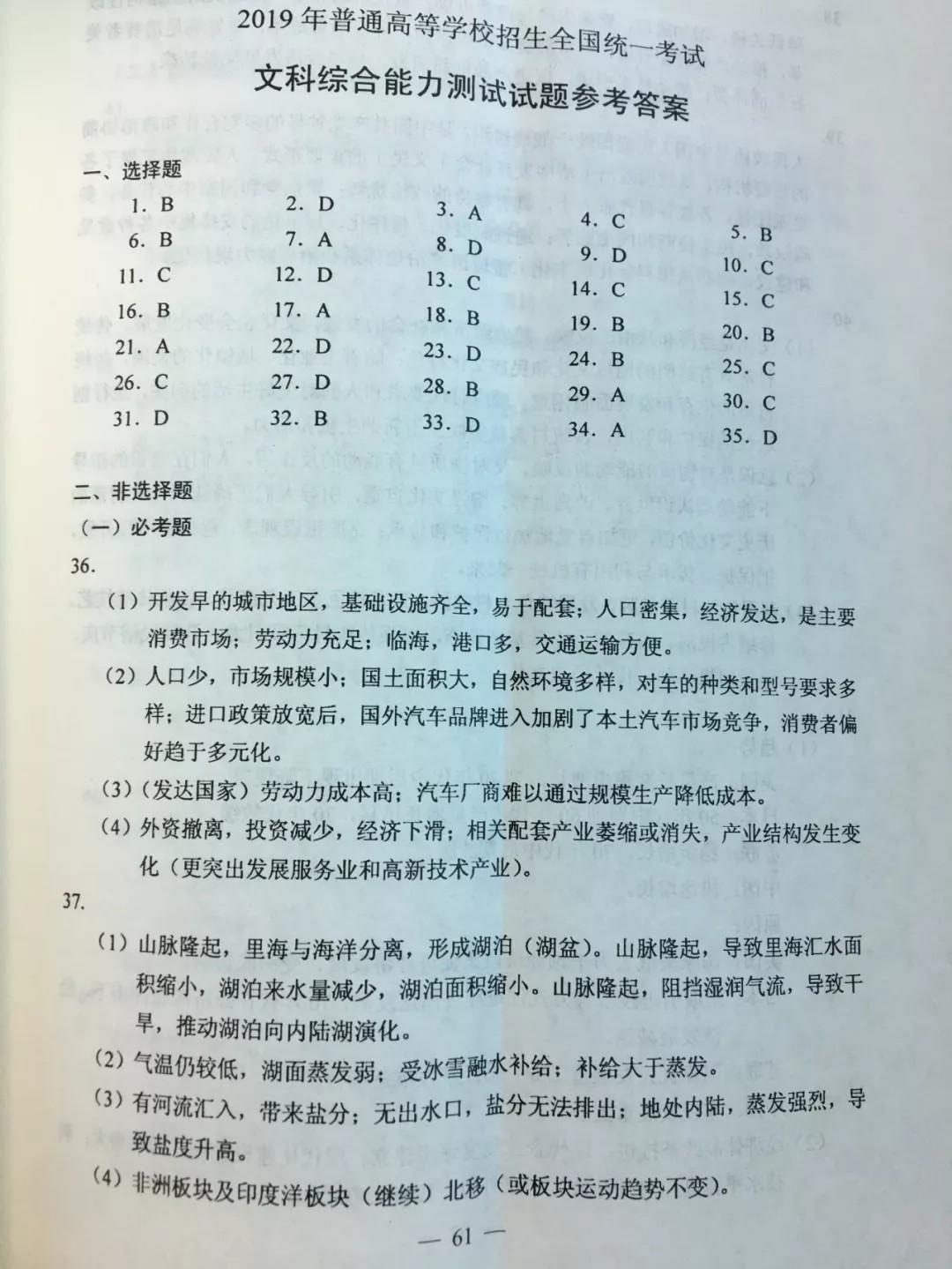 文综1.jpg