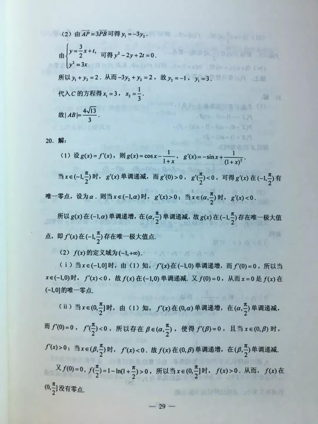 理科数学3.jpg