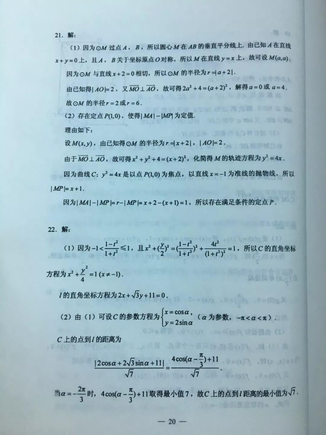 文科数学3.jpg